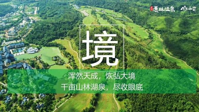 惠州博罗四合院中式别墅 方圆东江月岛实景实拍