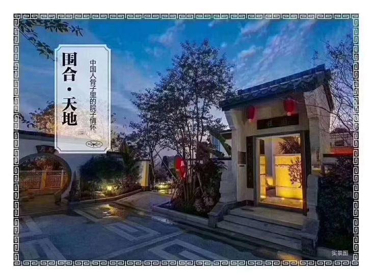 惠州方圆东江月岛合院别墅好吗?户型图环境如何?