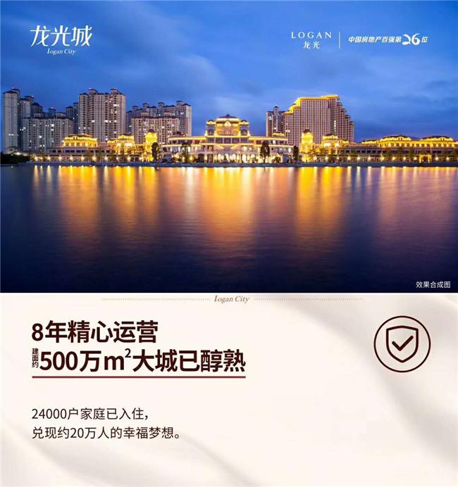 真的是买了大亚湾龙光城北五期买了个糟心吗?2019年最新业主论坛惊爆二手房价走势。