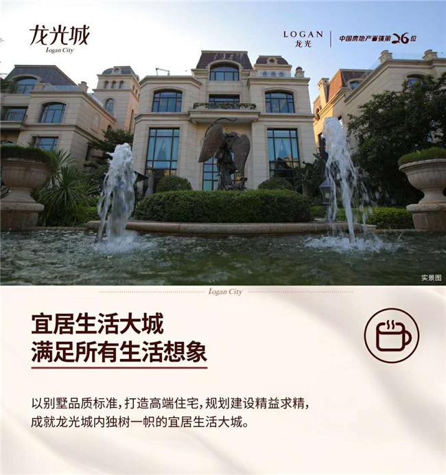 深圳东龙光城最新在售洋房商铺,房价优惠送管理费。