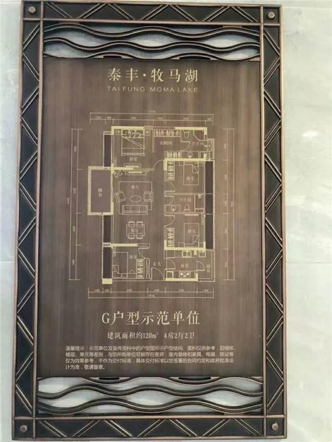大亚湾泰丰牧马湖三期·高层住宅价格:12600-13500均价,户型图介绍