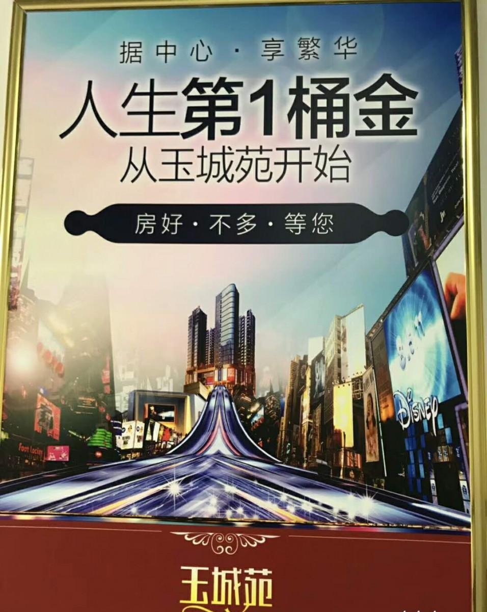 龙光城对面村委集资房 住家投资都不错 回报高过商品房