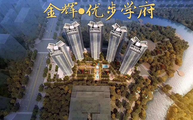 金辉优步学府唯一可做香港客户按揭项目,可正常首付,