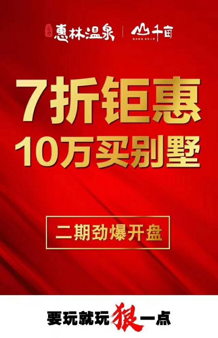 惠州富力惠林温泉别墅7折大降价促销?产权多少年 有木有骗局负面新闻?