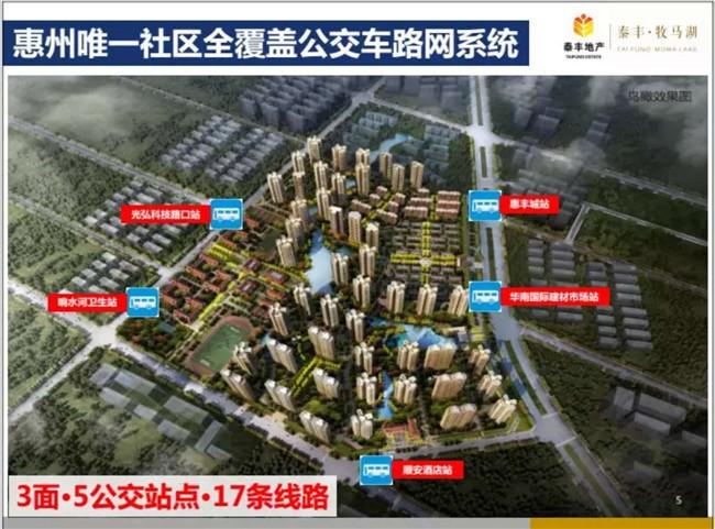 泰丰·牧马湖三成首付 高层小高层户型团购价格有惊喜