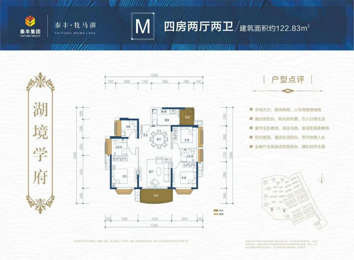 大亚湾泰丰牧马湖最新销售进度 70栋高层楼王 推出 120-150平。71,72.73什么时候推