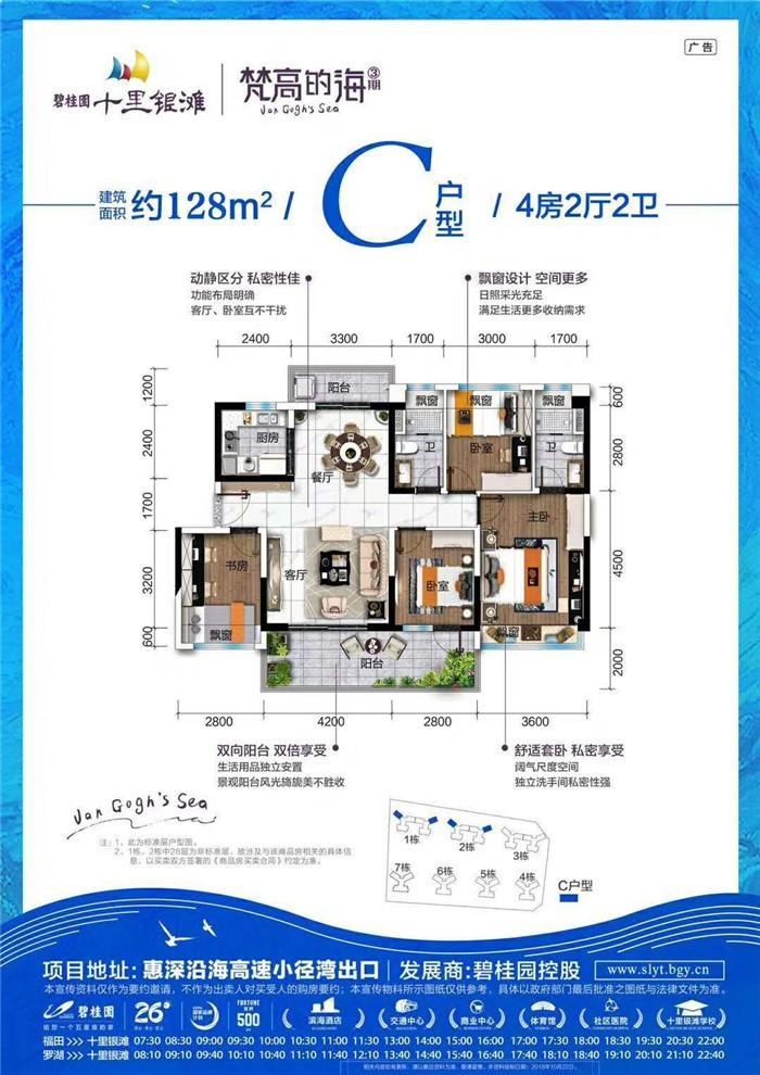碧桂园十里银滩梵高的海3期 93-127,128-141平 有房在售