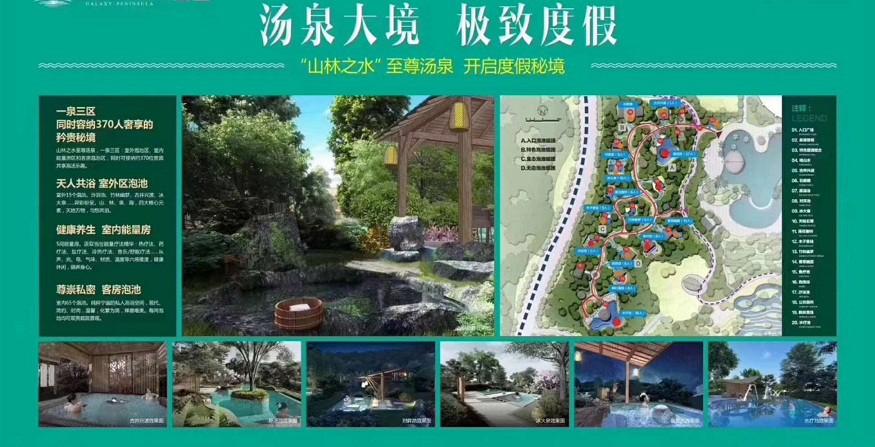 惠州巽寮湾星河山海半岛别墅在哪里?120平有多少栋数,为什么有人说温泉不好?