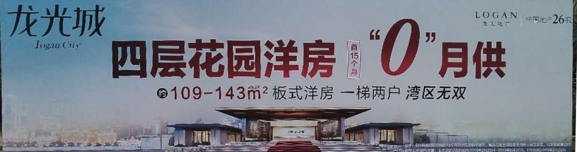 30万首付买龙光城龙公馆最近超级火爆,还0月供 5厘利息怎么回事?