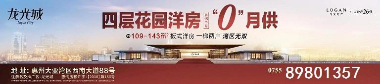 龙光城龙公馆推四层花园洋房 湾区无双 0月供 送15个月月供