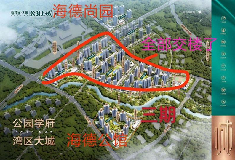 大亚湾碧桂园公园上城海德尚园78,113平户型图,备案价,房价详细介绍