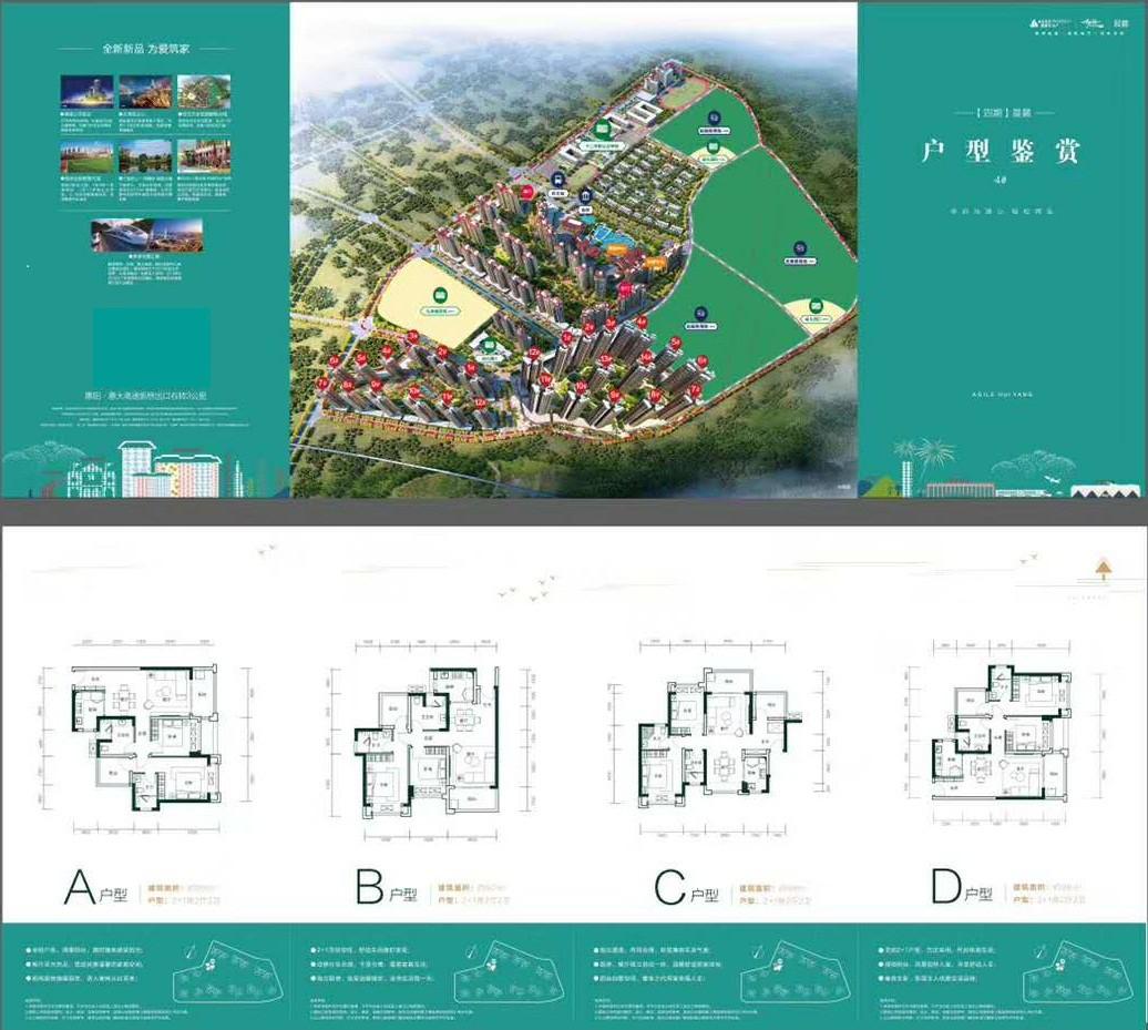 惠州惠阳雅居乐花园惠阳第二中学及附属小学开始招生 ,四期4栋97平加推。