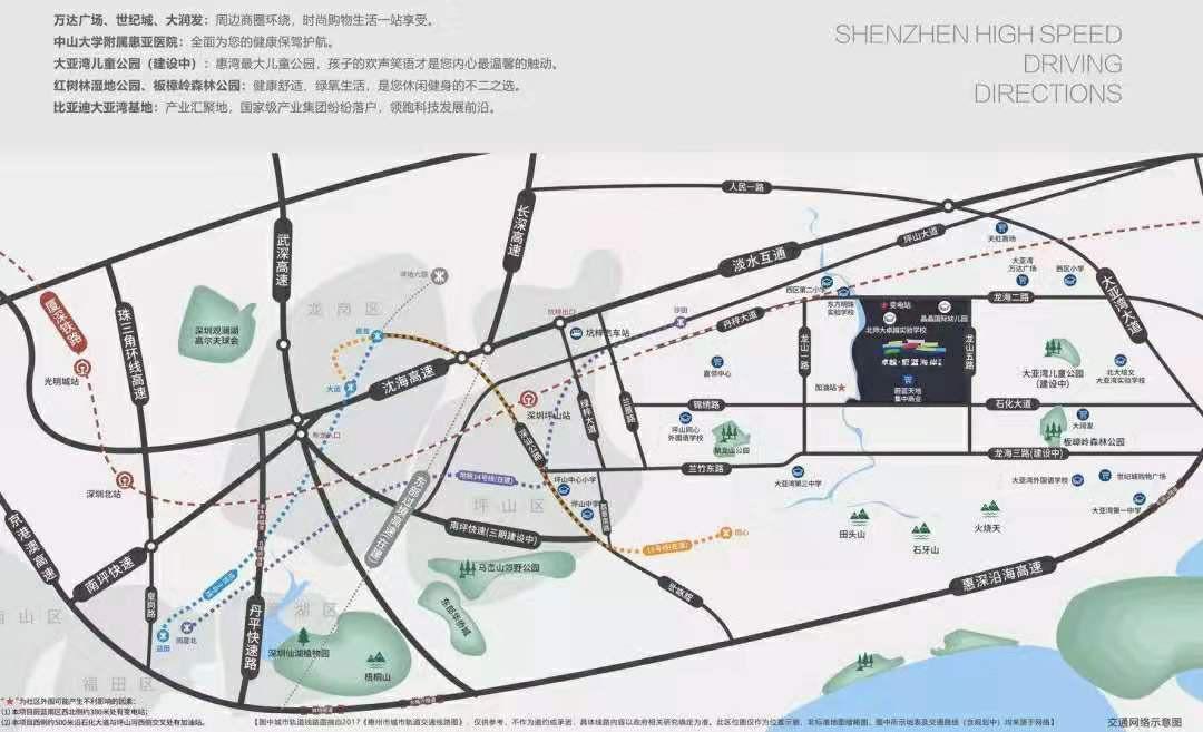 大亚湾卓越东部蔚蓝海岸官方网站说5期44-45-46栋超高层户型图怎么样,比龙光城92,126平哪个适合投资?