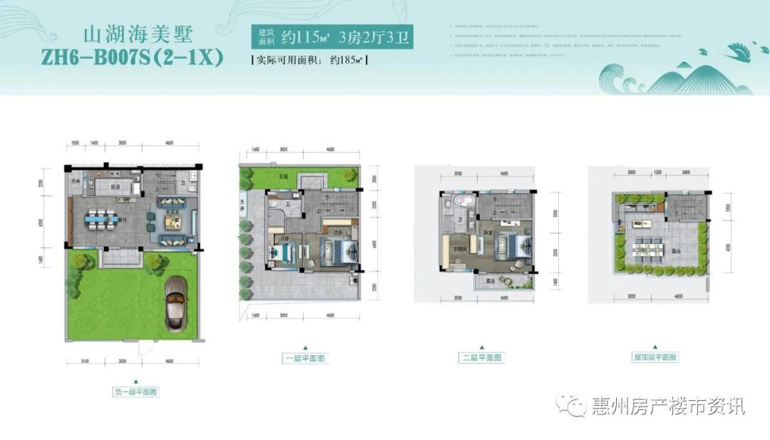 惠州最便宜的低密度中式四合院碧桂园伴海云山一期三区联排合院 400万现在约5.5折精装250万起