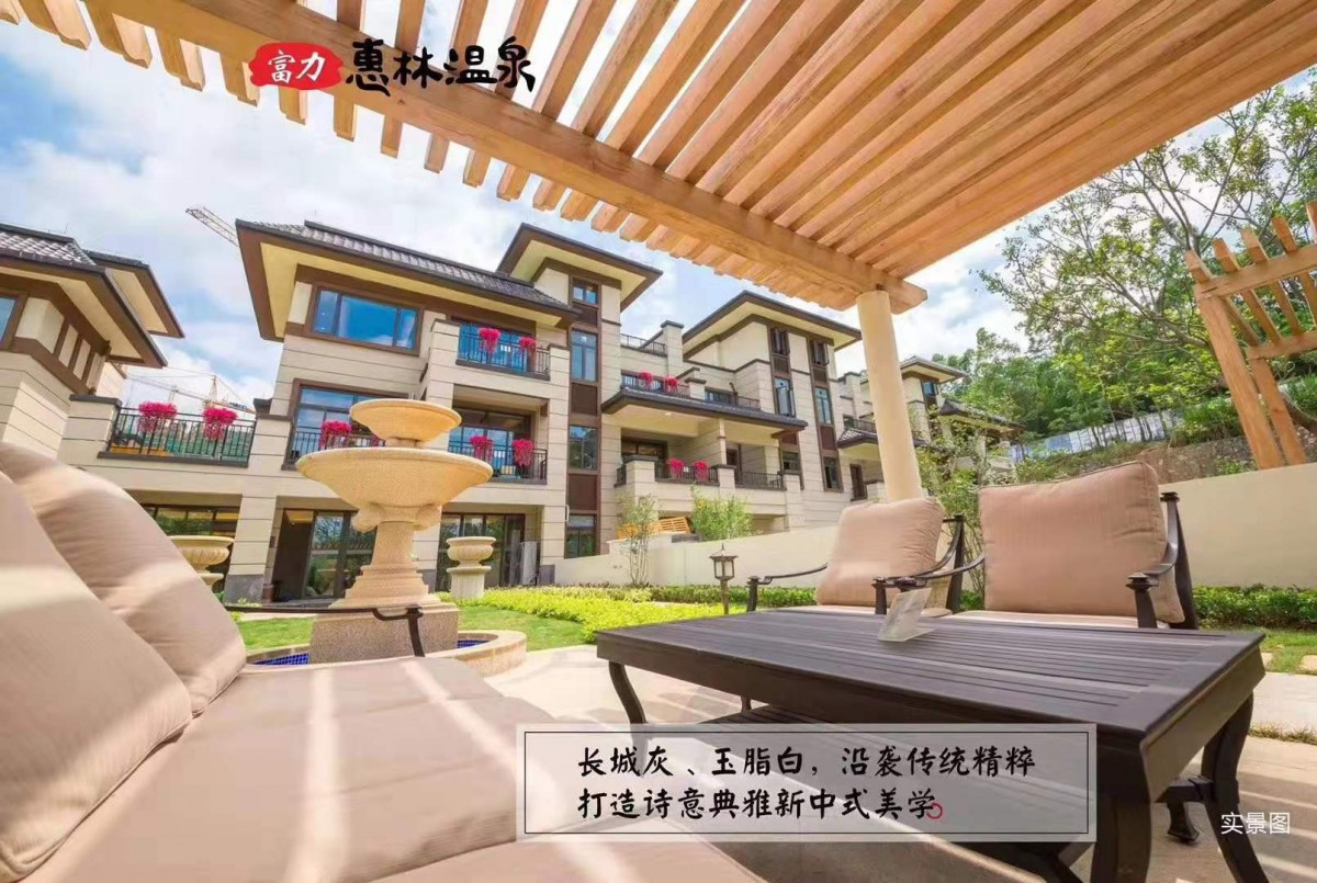 2021年最便宜别墅,惠州惠林富力温泉国际别墅价钱怎么样?建面约95-125㎡温泉果岭墅200万, 独栋在售600万?