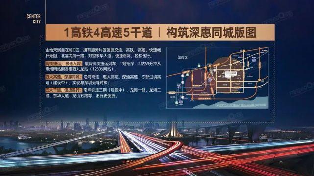 惠州大亚湾龙海一路 金地自在城85-146平精装修 公立学校建设中距离草阳地铁站800米?